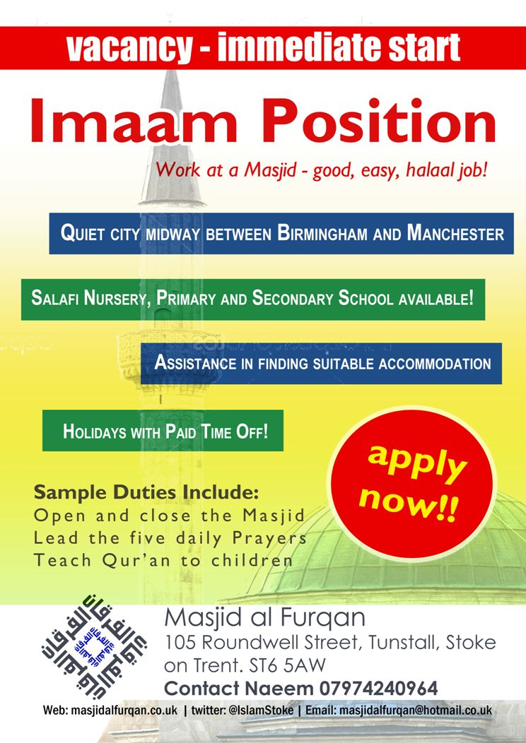 imaam-position-web